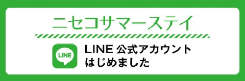 LINE ニセコサマーステイ