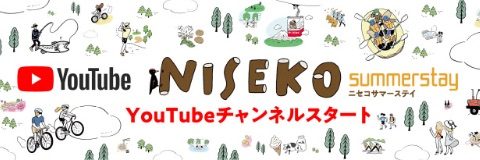 You Tube ニセコサマーステイ
